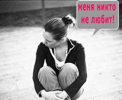 Почему меня никто не любит?