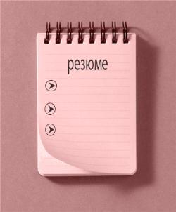 Как лучше написать резюме? 15 ошибок