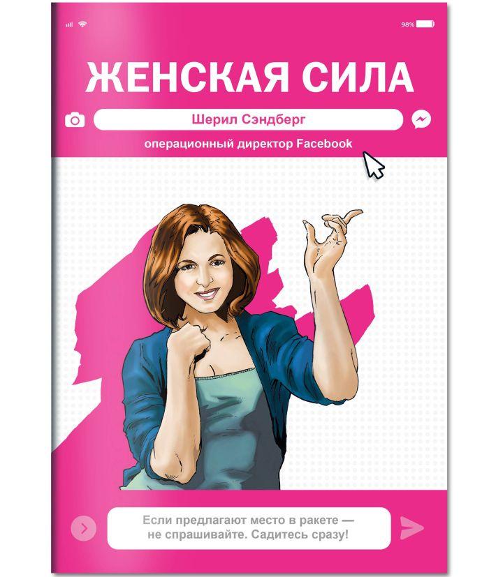книги для саморазвития и самосовершенствования личности женщины