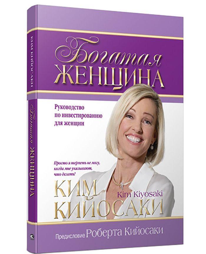 книги для саморазвития и самосовершенствования личности девушек